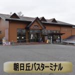 旭日丘バスターミナル