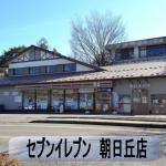 セブンイレブン朝日丘店