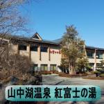 紅富士の湯 7.5km(周辺)